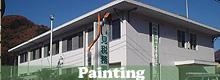 塗装工事について